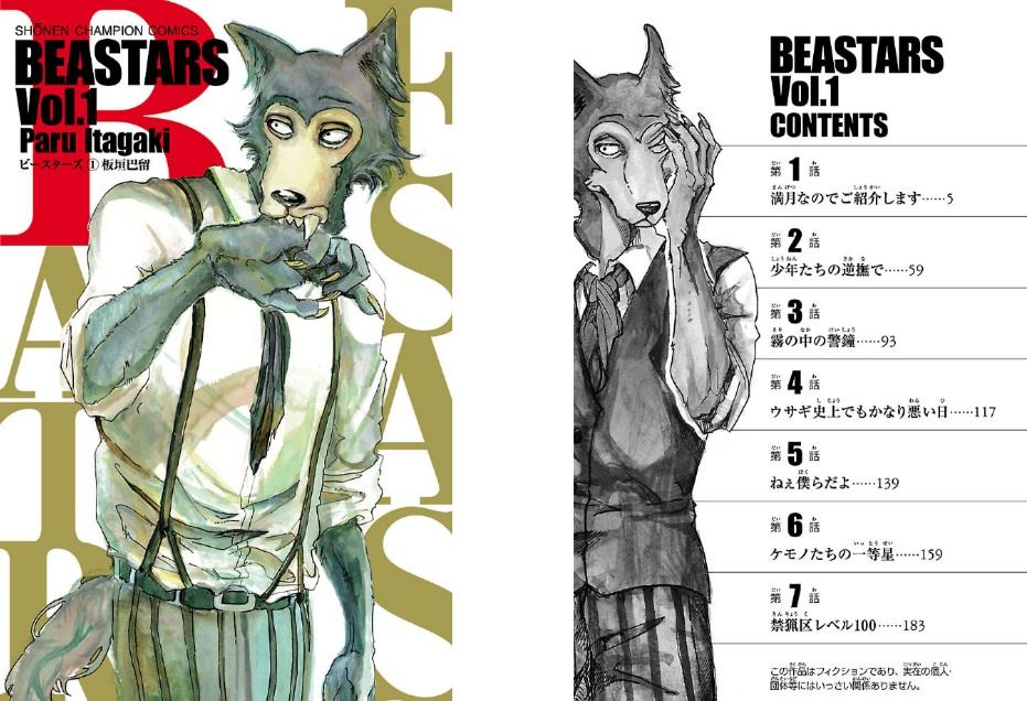 ビースターズ(BEASTARS)の最新刊も無料で全部読む方法!
