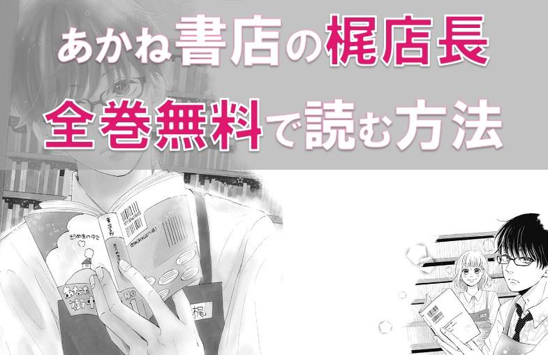 あかね書店の梶店長の漫画を全巻無料で読む方法!漫画村にはない!?