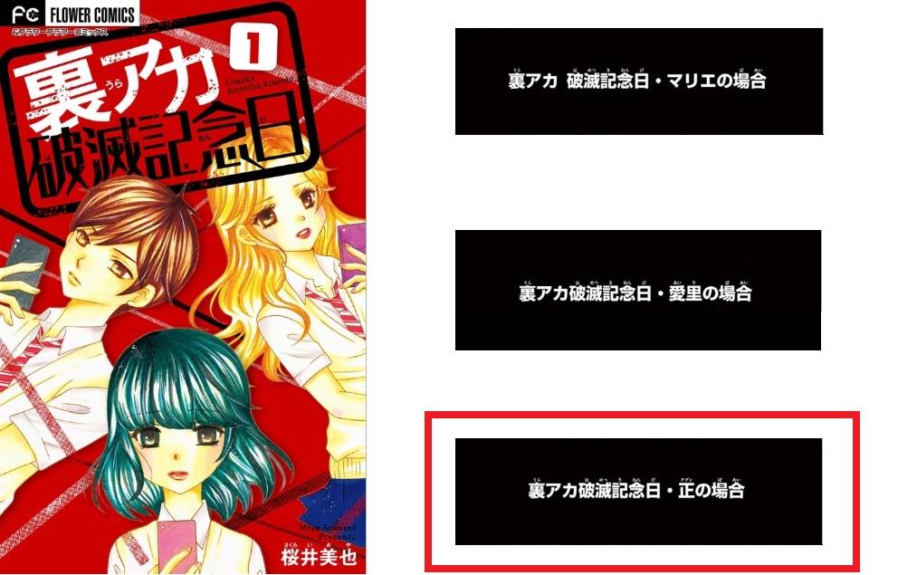 裏アカ破滅記念日1巻全話のネタバレ感想と無料で読む方法!