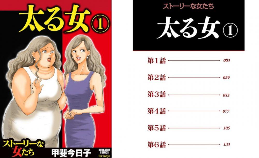 太る女の漫画を1巻全部無料で読む方法!ちょっとしたネタバレも紹介