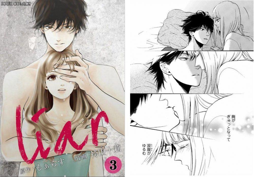 liar【3巻】のネタバレ・感想と漫画を無料で読む方法まとめ!