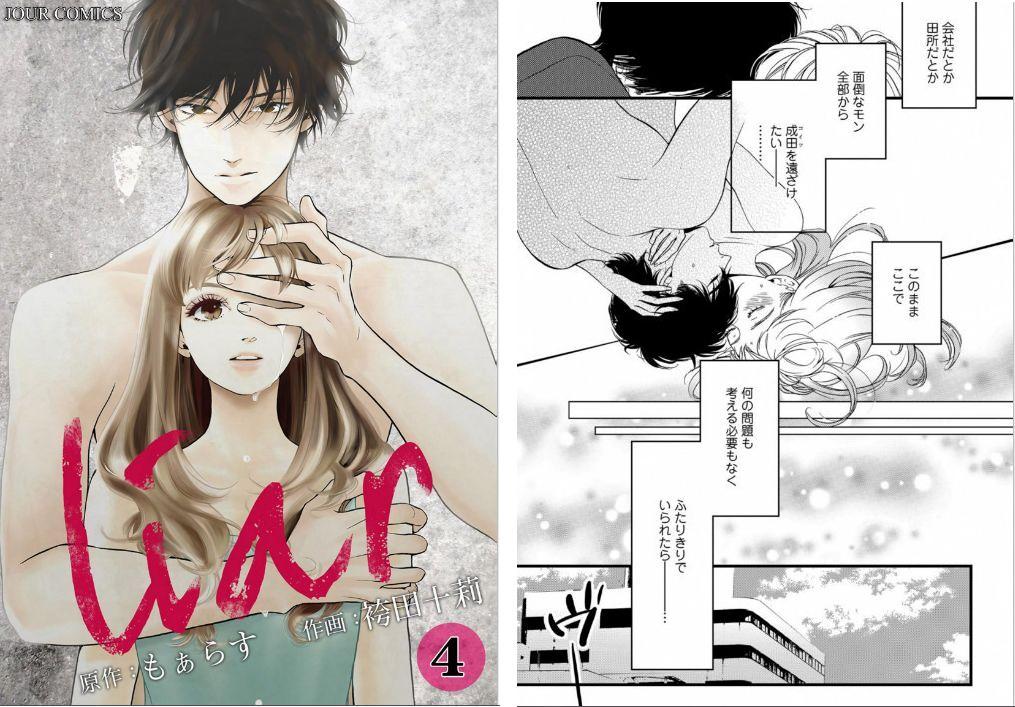 liar【4巻】のネタバレ・感想と漫画を無料で読む方法まとめ!