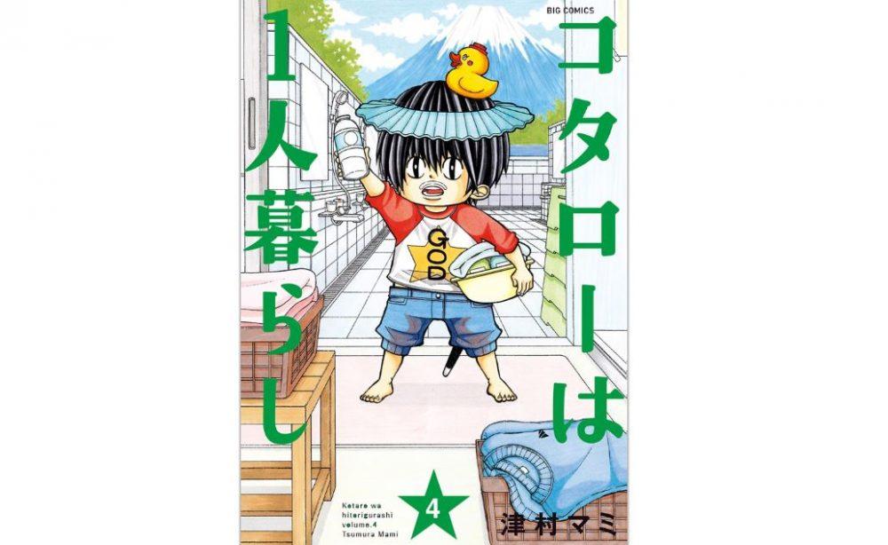 コタローは1人暮らし【第4巻】のネタバレ・感想と無料で読む方法!
