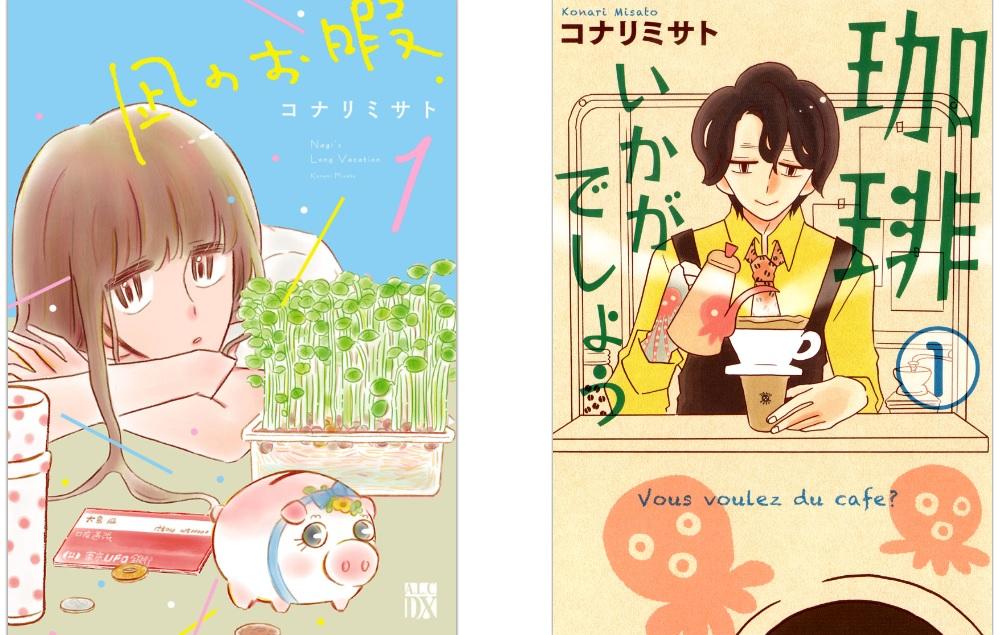 コナリミサトの漫画が無料で読める作品一覧!凪のお暇や珈琲いかがも