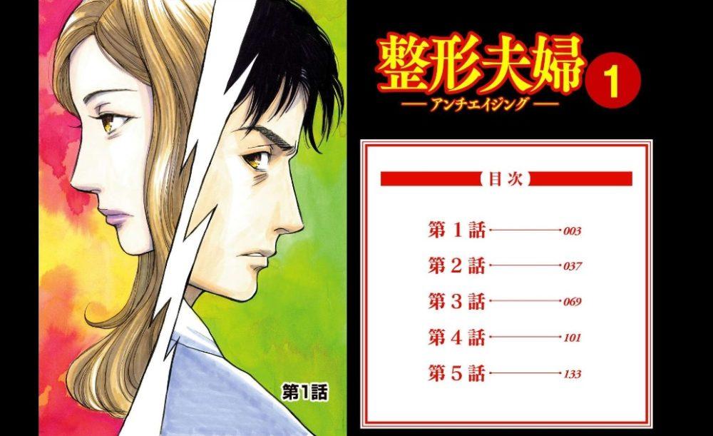 整形夫婦のネタバレ・感想と漫画を無料で読む方法!