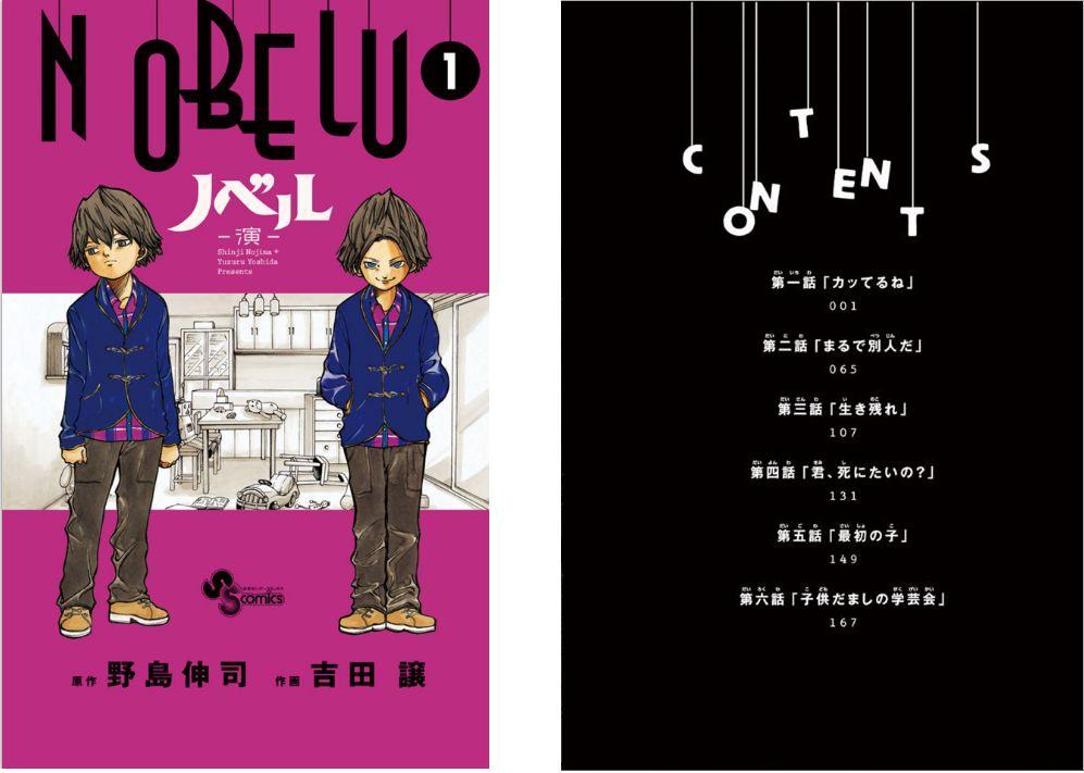 NOBELU-演-のネタバレ・感想と漫画を無料で読む方法まとめ!