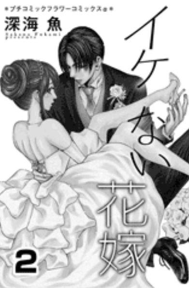 イケない花嫁【第2話】のネタバレ・感想と漫画を無料で読む方法!
