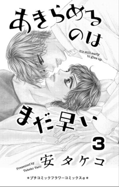 あきらめるのはまだ早い【第3話】のネタバレ・感想と漫画を無料で読む方法!