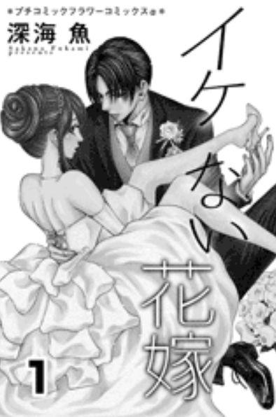 イケない花嫁【第1話】のネタバレ・感想と漫画を無料で読む方法!
