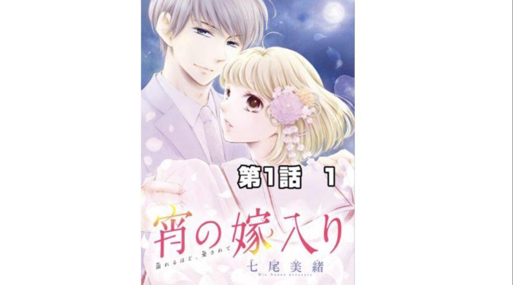 宵の嫁入り【第1話-1】のネタバレ・感想と漫画を無料で読む方法!