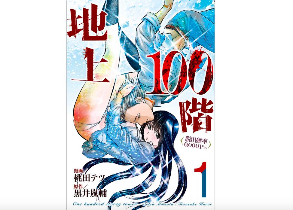 地上100階〜脱出確率0.0001%〜【第1巻】のネタバレ・感想と漫画を無料で読む方法!