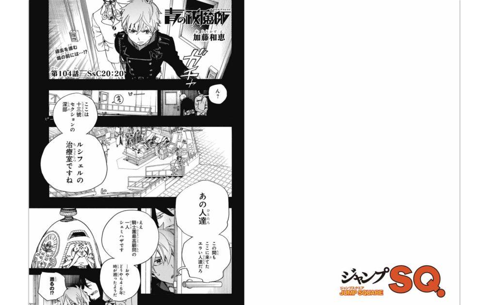 青の祓魔師【第104話】のネタバレ・感想と漫画を無料で読む方法!