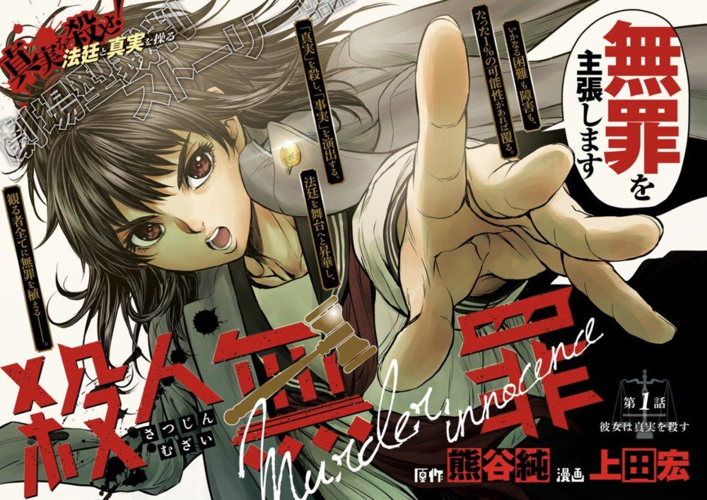 【漫画】殺人無罪の第1巻を無料で読む方法まとめ!