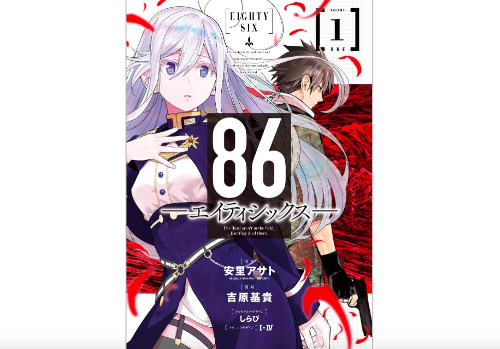86-エイティシックス-【第1巻】のネタバレ・感想と漫画を無料で読む方法!