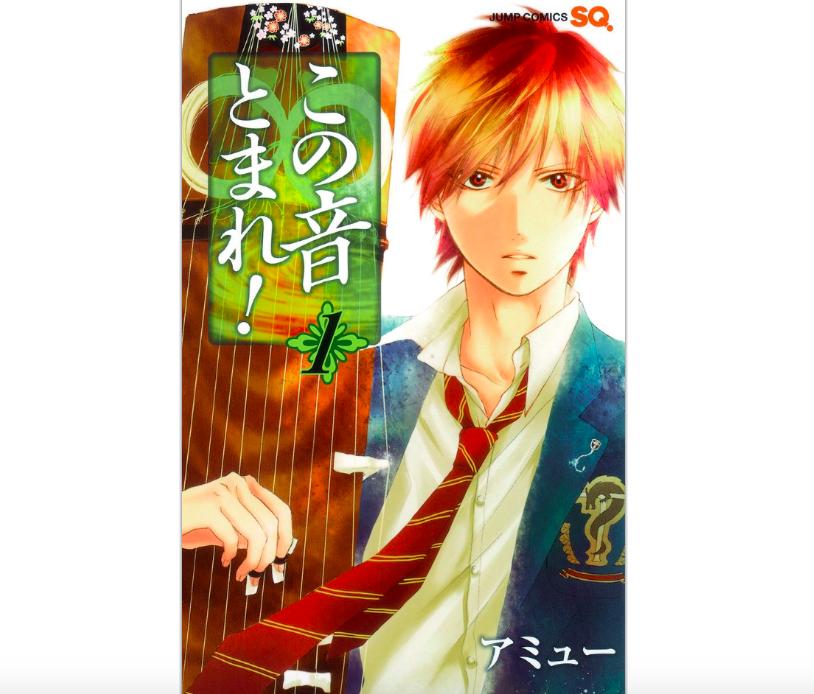 【漫画】この音とまれ!の最新刊含む単行本を6巻分無料で読めた方法!