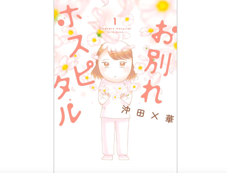 【漫画】お別れホスピタルの単行本1巻分と最新話を無料で読む方法!