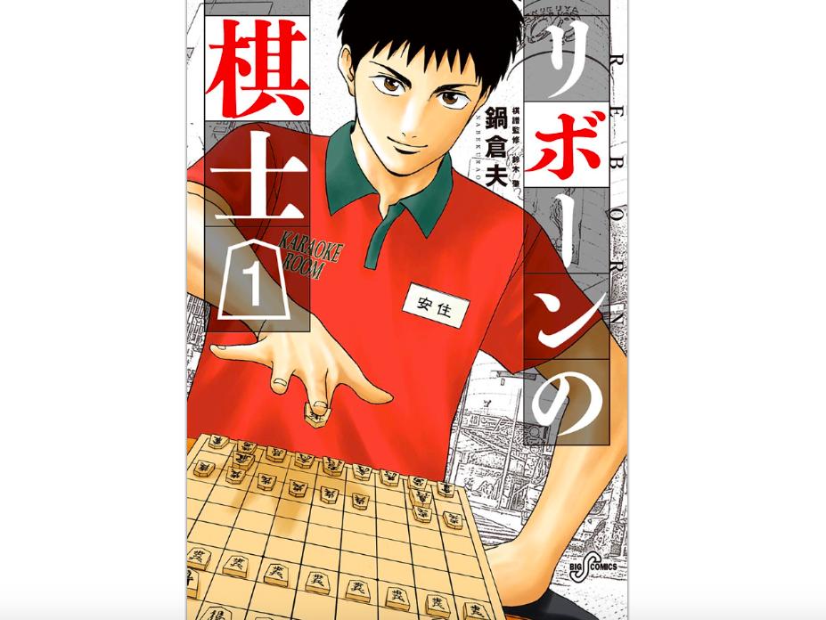 【漫画】リボーンの棋士の単行本と最新話を無料で読めた方法!