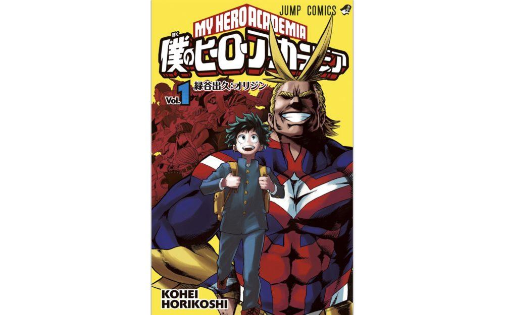 漫画「僕のヒーローアカデミア」を全7巻分を無料で読む方法!アニメも全話無料