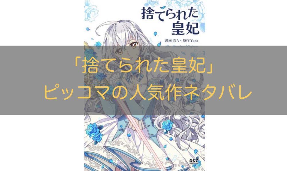 捨てられた皇妃【第17話】のネタバレ・感想!夫人とルブのバトル