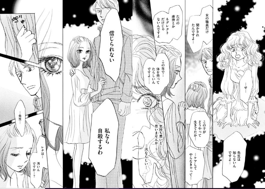 天使の腐臭【第28話】のネタバレ・感想!復讐に燃える政の妻、美代子の妊娠…刻一刻と変わる状況…