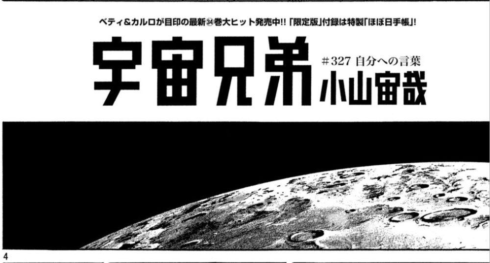 【漫画】宇宙兄弟【第327話】のネタバレ・感想!最後の仕事は親指1本で終わる