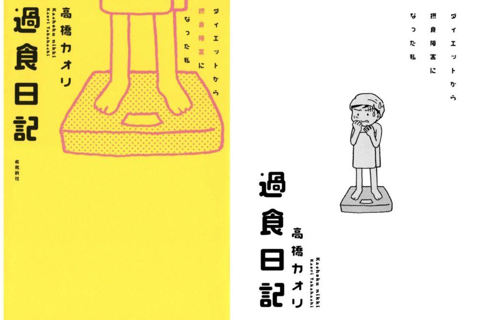 過食日記(高橋カオリ)の漫画を無料で全話読む方法!試し読みじゃない!?