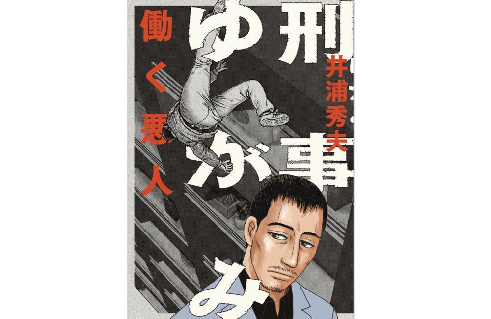 【全巻配信】刑事ゆがみの漫画を単行本で確実に無料で読む方法!