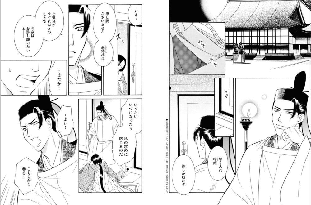 新緋桜白拍子/まんがグリム童話【12月号】の最新話ネタバレ・感想!