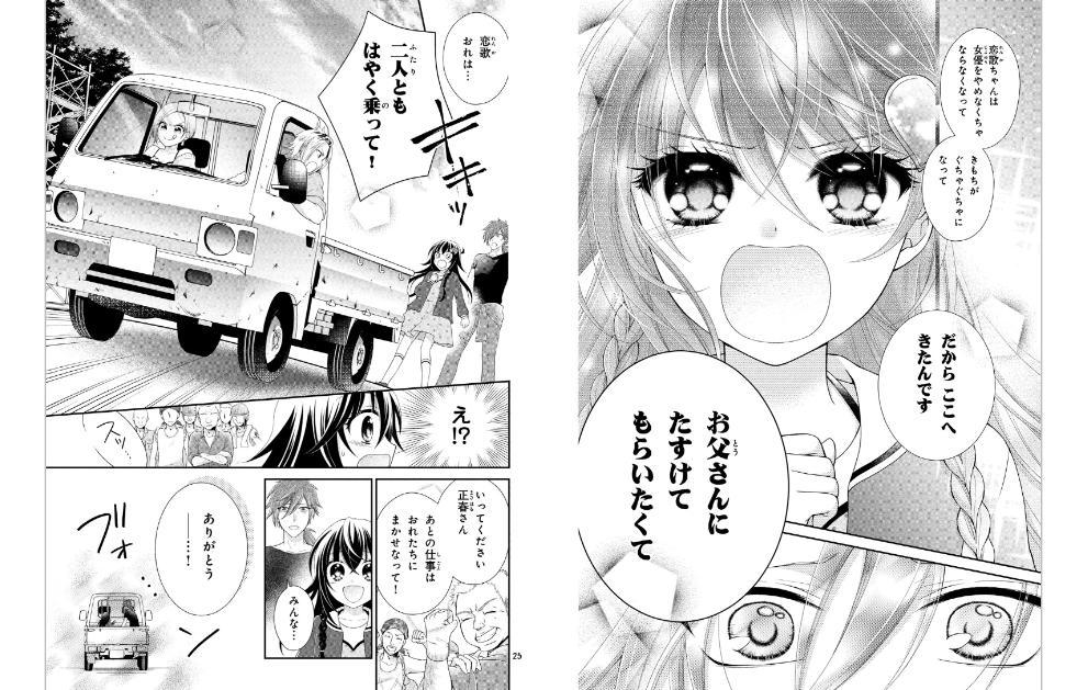 秘密のチャイハロ【第12話】のネタバレ・感想!