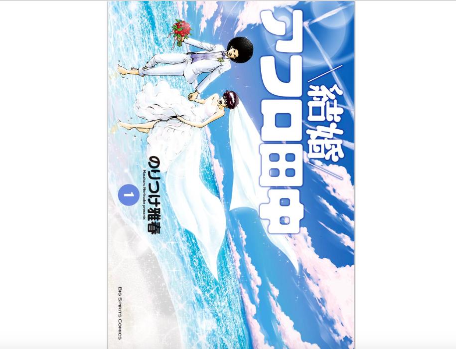 【漫画】結婚アフロ田中の単行本1巻と最新話を無料で読めた方法!