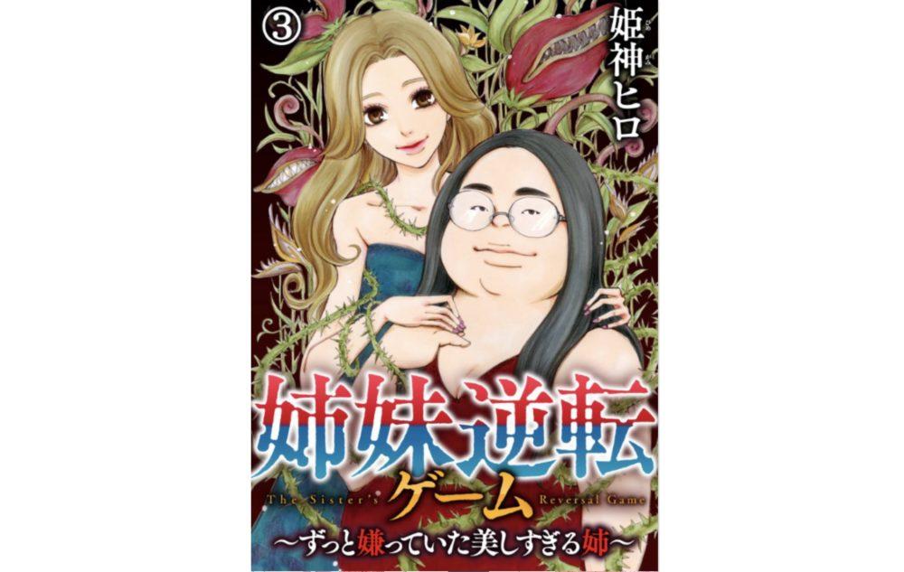 姉妹逆転ゲーム【第3巻】のネタバレ・感想!姉妹にかかった母親の呪い
