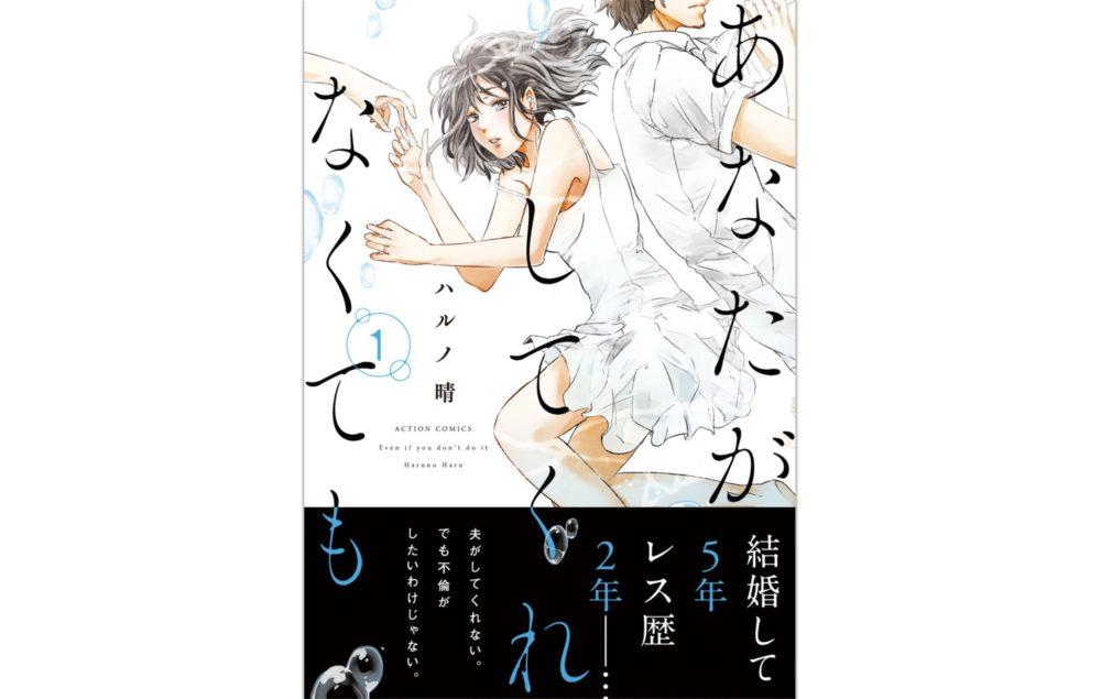 あなたがしてくれなくても【第33話】のネタバレ・感想!