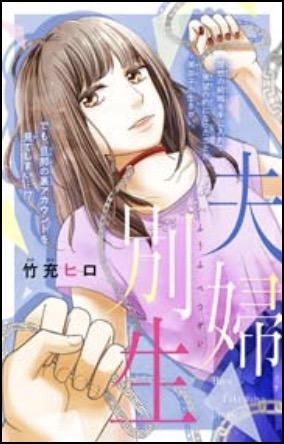 夫婦別生【第11話】のネタバレ・感想!