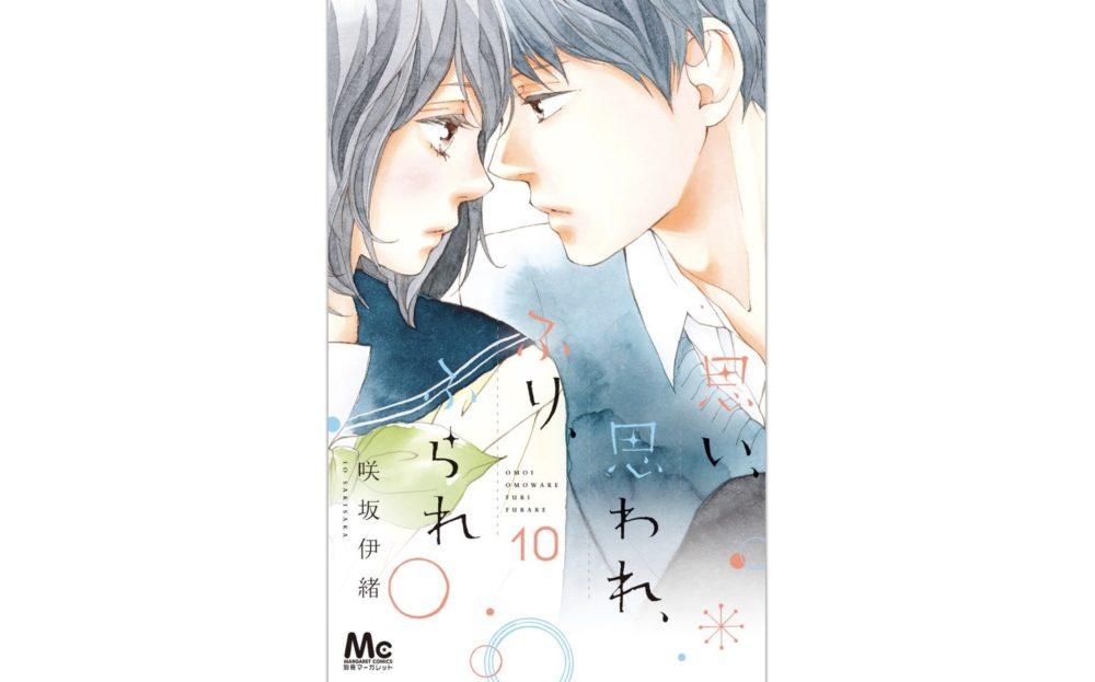 思い、思われ、ふり、ふられ|最新刊【第10巻】のネタバレ・感想まとめ!