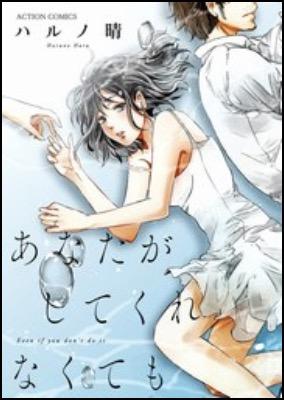 あなたがしてくれなくても【第42話】のネタバレ・感想!