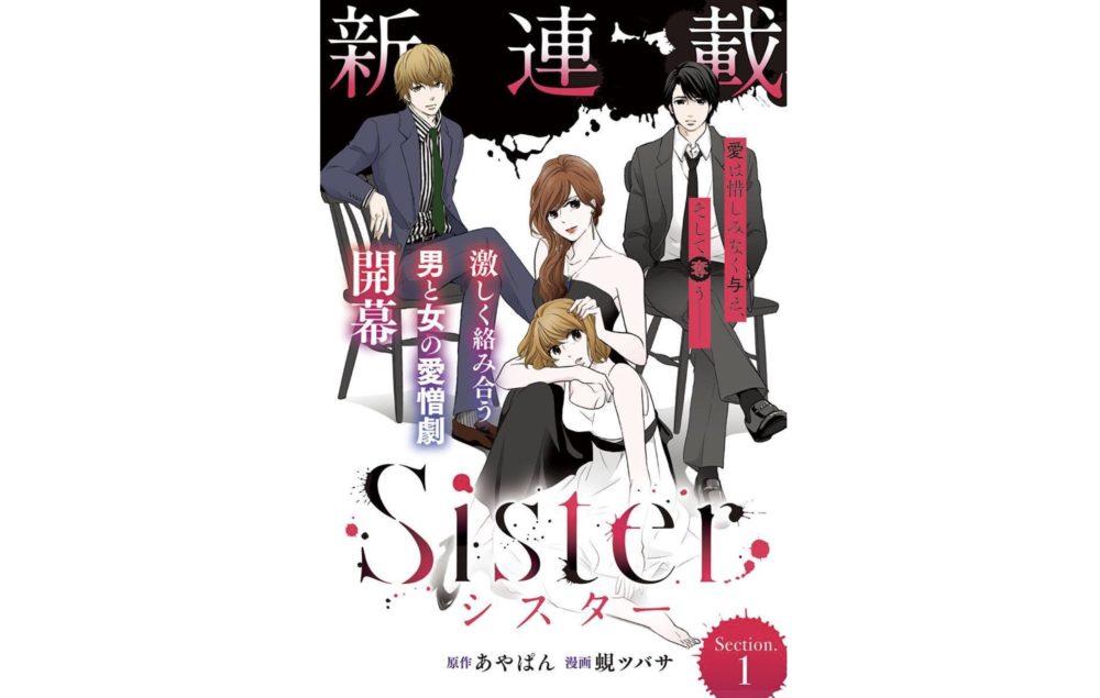 Sister【第18話】のネタバレ・感想!