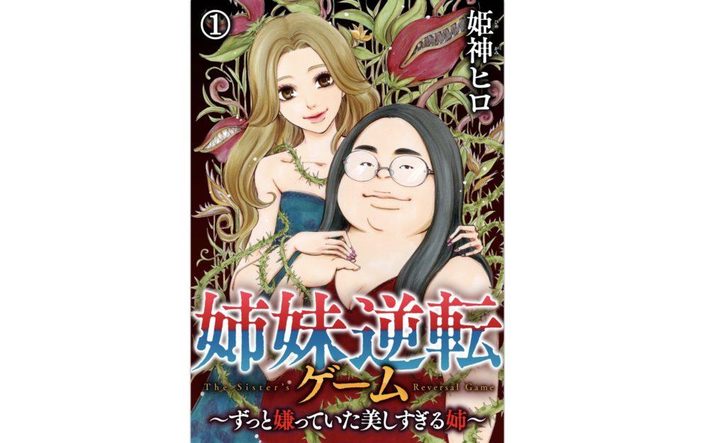 姉妹逆転ゲーム【第1巻】のネタバレ・感想!ずっと嫌いだった姉の人生をぶっ壊す!
