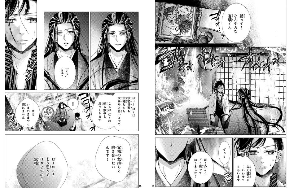 黒豹と16歳【第40話】のネタバレ・感想!杏璃と父、互いの想い