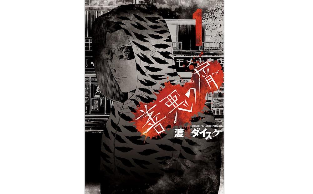 善悪の屑【第1巻】のネタバレ・感想!古本屋の裏の顔は…復讐代行