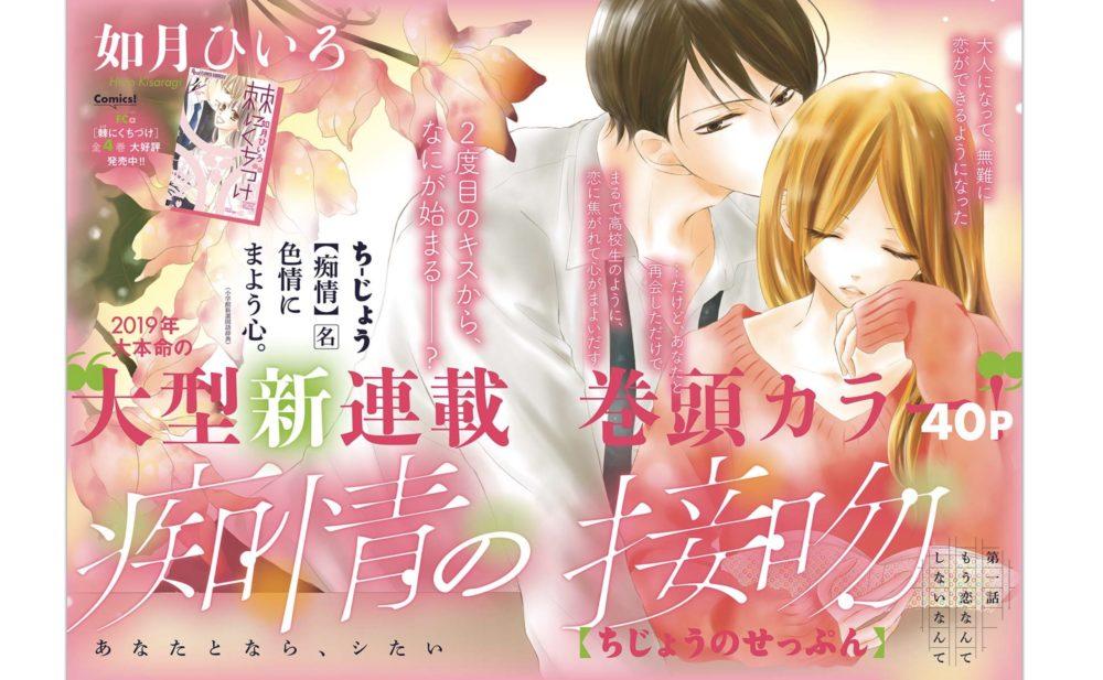 痴情の接吻【第4話】のネタバレ・感想!~素敵なバレンタインデー~