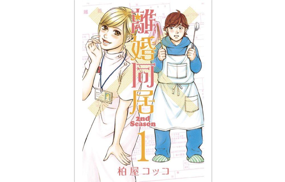 離婚同居2nd season【第1巻】のネタバレ・感想!圭太がおこちゃま過ぎる…