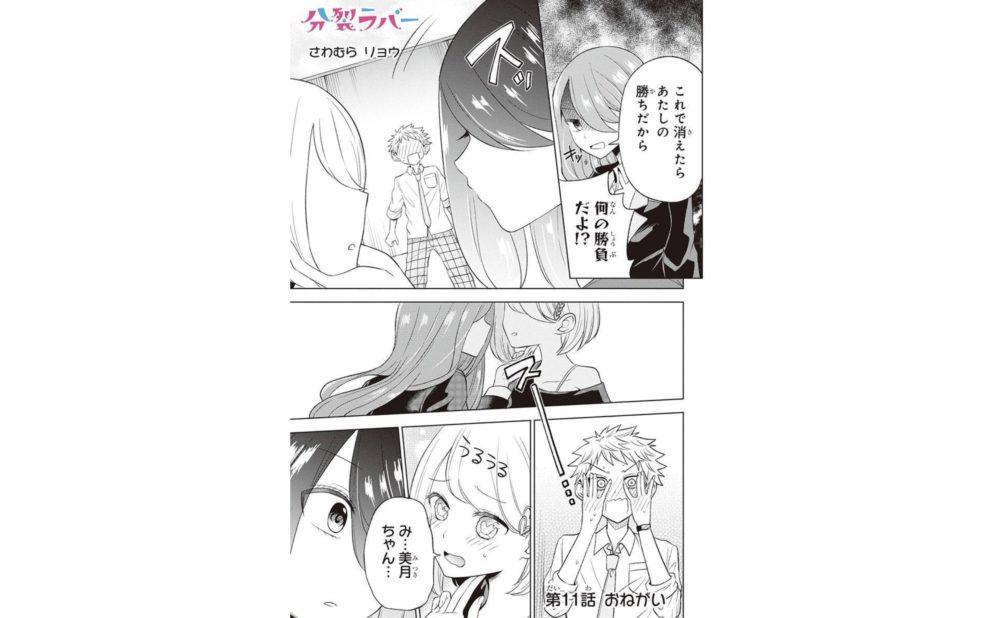 分裂ラバー【第12話】ネタバレ・感想! 今明かされる、瀬乃の過去!