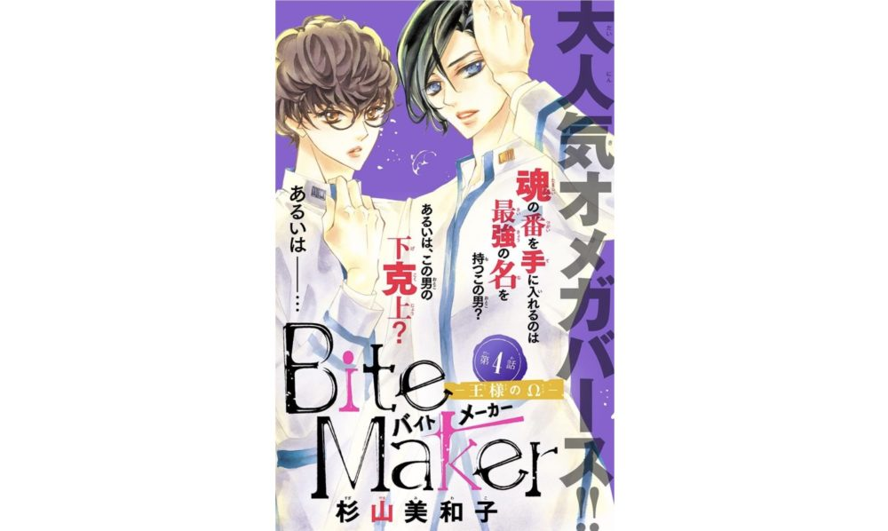 Bite Maker(バイトメーカー)-王様のΩ-【第4話】のネタバレ・感想!