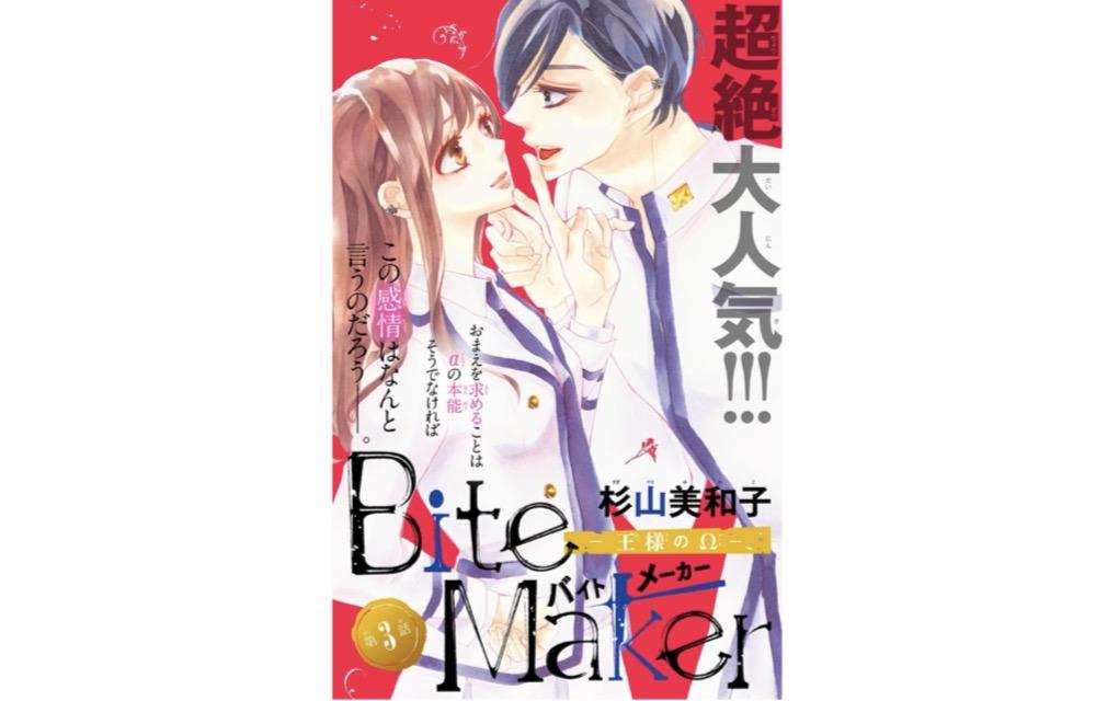 Bite Maker(バイトメーカー)-王様のΩ-【第3話】のネタバレ・感想!