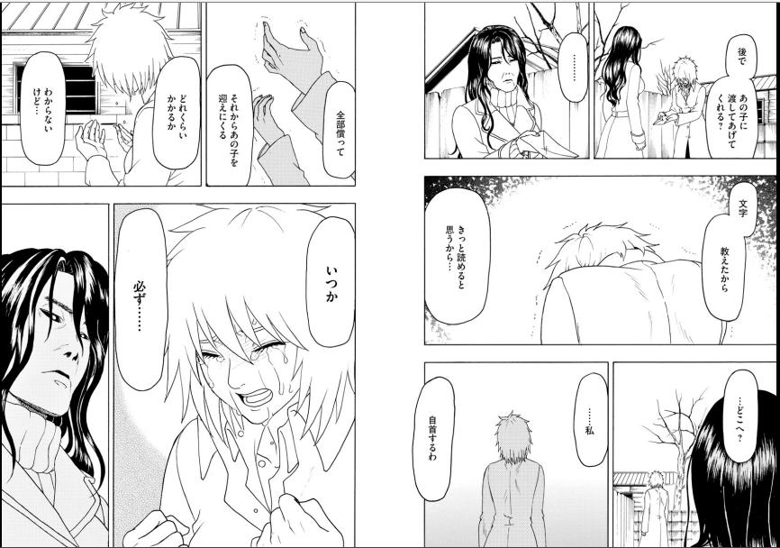 トモグイ 漫画 ネタバレ 4巻