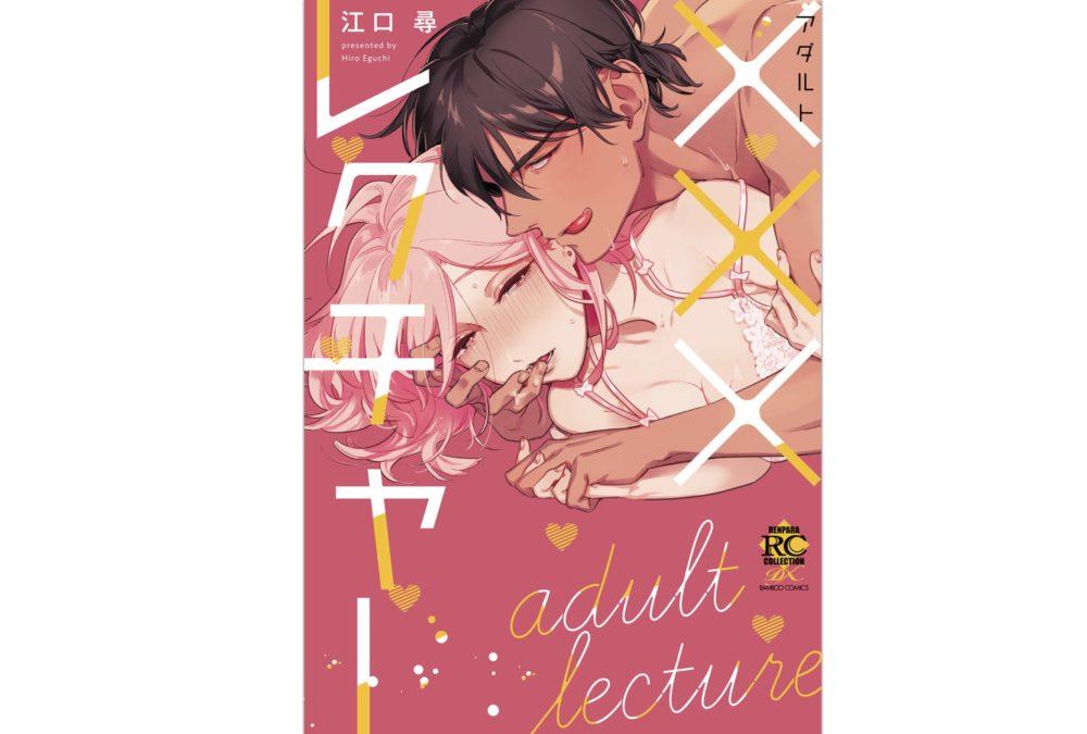 TL漫画「×××レクチャー」の単行本も試し読みから全巻無料で読む方法!