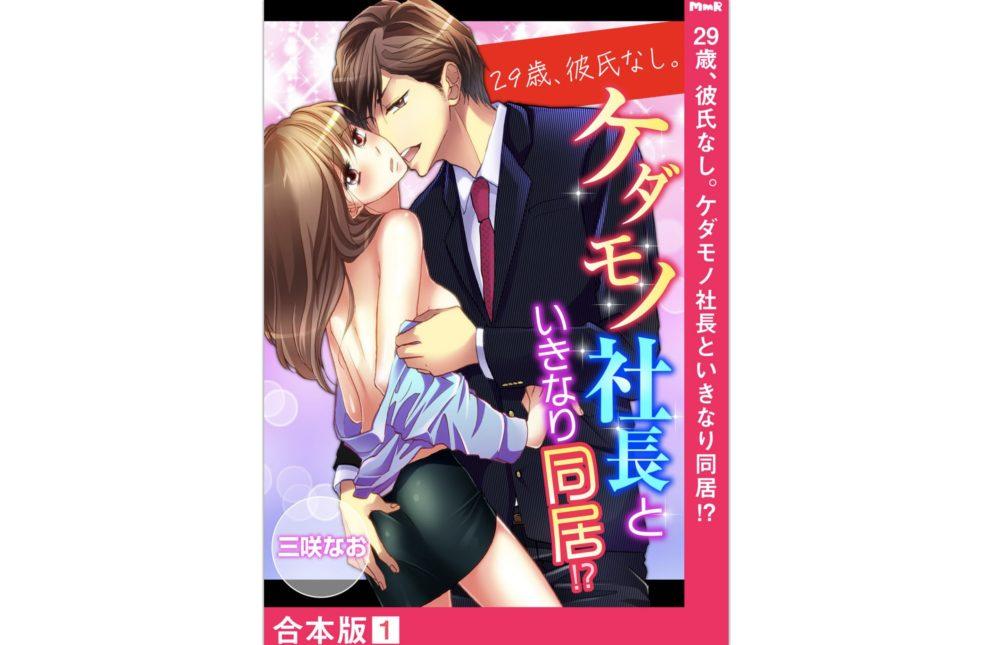 「29歳、彼氏なし。ケダモノ社長といきなり同居!?」を試し読みから無料で読む方法!