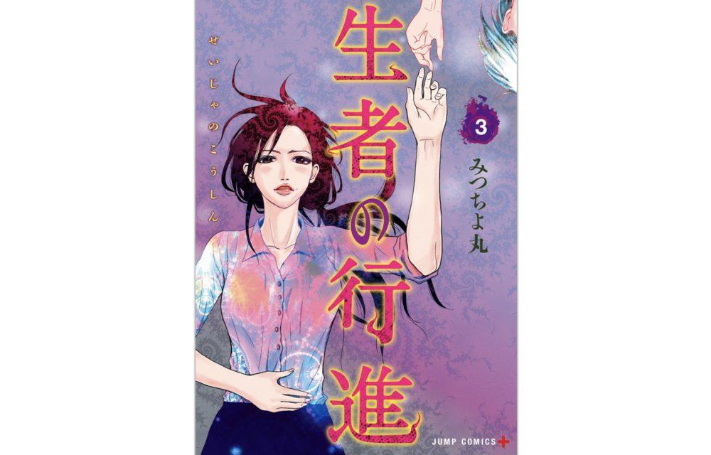 漫画「生者の行進」第3巻(16〜18話)ネタバレ・感想!