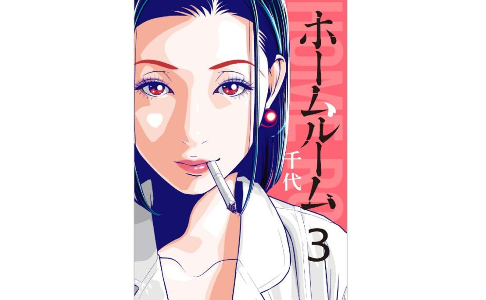 ホームルーム【第3巻】のネタバレ・感想!ついに愛田の正体が暴かれるのか!?