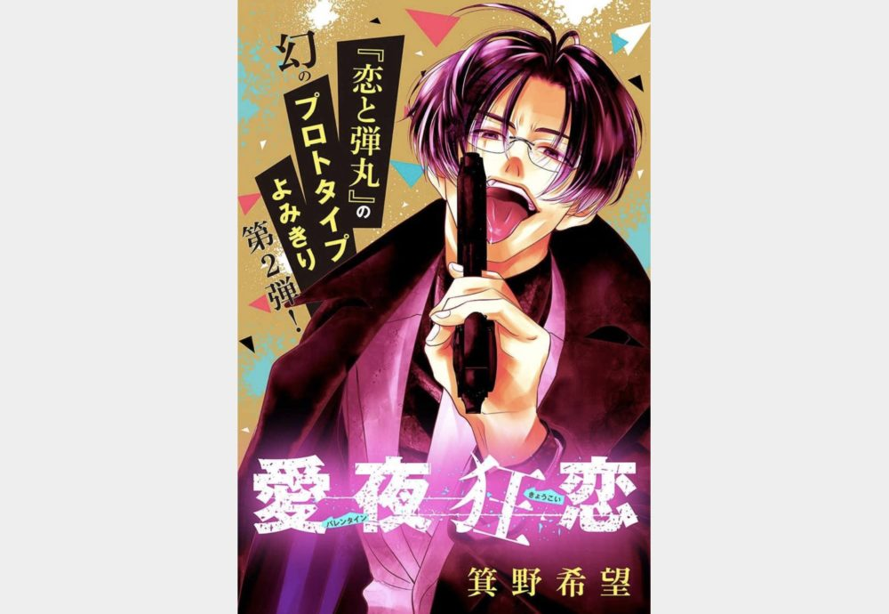 聖夜狂恋【第1話】のネタバレ・感想!聖夜に危険な恋愛・・・